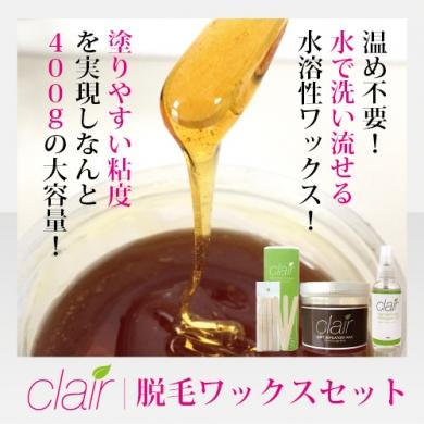 clair soft wax (クレールソフトワックス) 脱毛 スターターセット