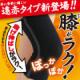 イベント「【ひざが楽!】寒い季節に嬉しい♪遠赤タイプのひざサポーター」の画像