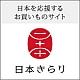 日本を応援するお買い物サイト「日本きらり」