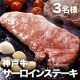イベント「辰屋の「神戸牛サーロインステーキ」【3名様にプレゼント】」の画像