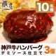 『神戸牛ハンバーグ』のブログorインスタ投稿モニター★10名様募集★