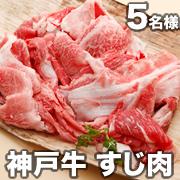 「辰屋の「神戸牛 すじ肉」【5名様にプレゼント】」の画像、神戸牛の通販|神戸元町辰屋のモニター・サンプル企画