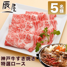 有限会社辰屋の取り扱い商品「神戸牛すき焼き肉 特選ロース 400g(2−3人前)」の画像
