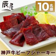 有限会社辰屋の取り扱い商品「神戸牛ビーフジャーキー」の画像