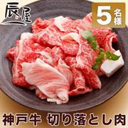 有限会社辰屋の取り扱い商品「神戸牛 切り落とし肉」の画像