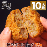 有限会社辰屋の取り扱い商品「神戸牛コロッケ 10個(冷凍 生タイプ)」の画像