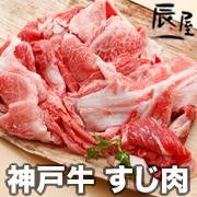 神戸牛の通販|神戸元町辰屋の取り扱い商品「神戸牛 すじ肉」の画像