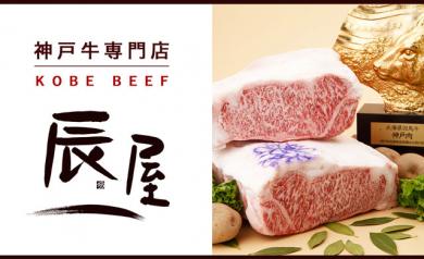 神戸牛の通販 | 神戸元町辰屋