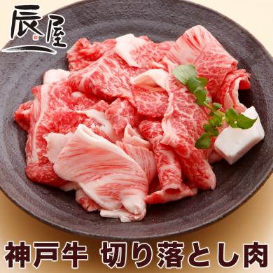 神戸牛 切り落とし肉 | 神戸元町辰屋