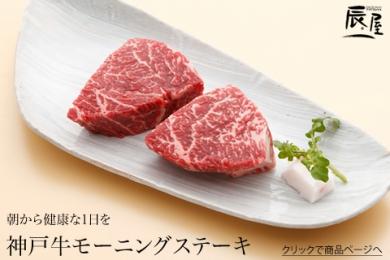 辰屋の神戸牛 モーニングステーキ