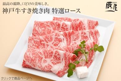 辰屋の神戸牛すき焼き肉 特選ロース