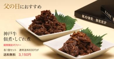 辰屋の神戸牛 佃煮・しぐれ煮