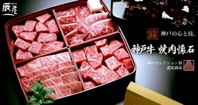辰屋の神戸牛 焼肉懐石