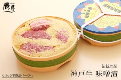 辰屋の神戸牛 味噌漬