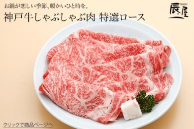辰屋の神戸牛しゃぶしゃぶ肉 特選ロース