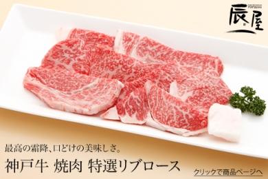 辰屋の神戸牛 焼肉 特選リブロース