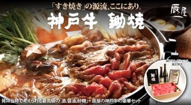 辰屋の神戸牛 鋤焼