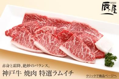 辰屋の神戸牛 焼肉 特選ラムイチ