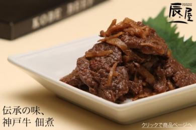 神戸元町辰屋の神戸牛佃煮