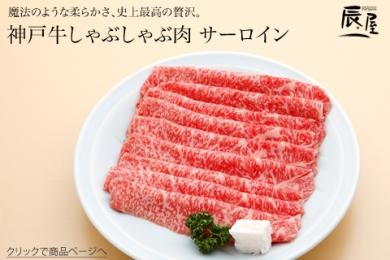 辰屋の神戸牛しゃぶしゃぶ肉 サーロイン