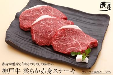 辰屋の神戸牛 柔らか赤身ステーキ