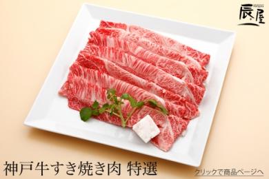 辰屋の神戸牛すき焼き肉 特選