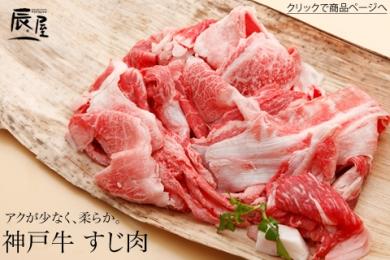 辰屋の神戸牛 すじ肉