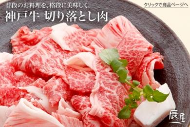 辰屋の神戸牛 切り落とし肉