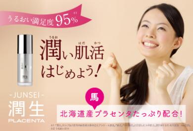 ビューケン潤生プランセンタの商品サイト