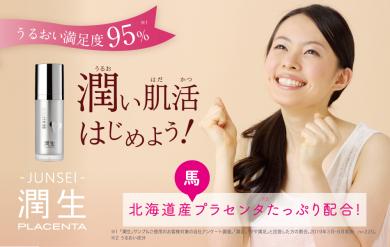 潤生プランセンタの商品サイト