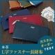 『本革メンズL字ファスナー長財布』を想いを込めて贈る!ギフトモニター3名募集!