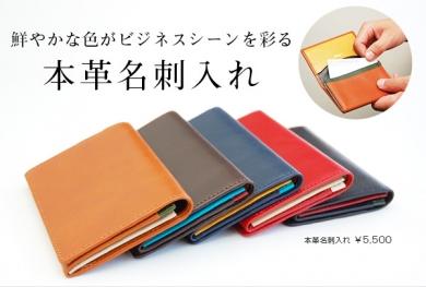 JOGGO オーダーメイドの本革名刺入れ・カードケース