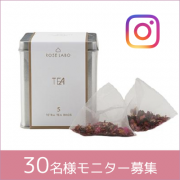 【30名様】心も体も暖まるローズティープレゼント♪ インスタ投稿募集!