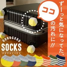 キッチン&生活雑貨のお店「にくらす」の取り扱い商品「キャリーケース用靴下 「ゴロゴロソックス」」の画像