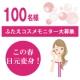 イベント「【100名プレゼント!】この春・目元変身♪ふたえコスメモニター大募集!」の画像