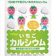 子どもにおやつ感覚でカルシウムを摂らせてあげられる「いちごカルシウム」です。