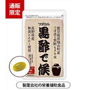 鹿児島県福山町産つぼ造り黒酢もろみ末と長野県産無臭にんにく使用