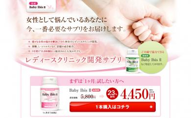 Baby Ibis Ⅱ