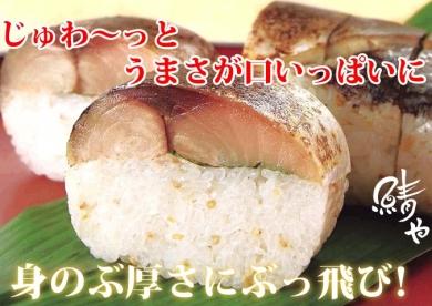 鯖や(本店) | とろ鯖棒寿司