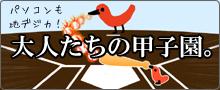 大人たちの甲子園専用ピーチク