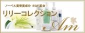 スキンケア化粧品通販・リリーコレクションの販売am(あむ)