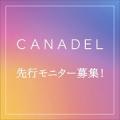 【先行モニター募集】カナデル(デュオの姉妹ブランド)から来年発売予定のアイクリーム/モニター・サンプル企画
