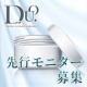 ★新商品肌に優しいピーリング石鹸:先行モニター募集!!/モニター・サンプル企画