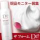 【美容クチコミサイト1位獲得】時短洗顔!濃密炭酸泡でワントーンアップ!透明美肌へ/モニター・サンプル企画