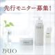 【先行モニター募集】DUO(デュオ)から年末に発売予定のエイジングケア導入美容液/モニター・サンプル企画
