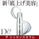 【現品】ブースター・導入液部門第1位★モンドセレクション金賞受賞の原液美容液