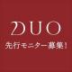【先行モニター募集】DUO(デュオ)から来年発売予定のクレイ洗顔料/モニター・サンプル企画