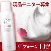 「【美容クチコミサイト1位獲得】時短洗顔!濃密炭酸泡でワントーンアップ!透明美肌へ」の画像、プレミアアンチエイジング株式会社のモニター・サンプル企画