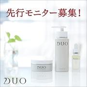 「【先行モニター募集】DUO(デュオ)から年末に発売予定のエイジングケア導入美容液」の画像、プレミアアンチエイジング株式会社のモニター・サンプル企画