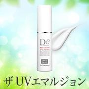 【現品】UV&エイジングケアのWケア!化粧下地にもなる保湿力抜群のUV美容乳液!